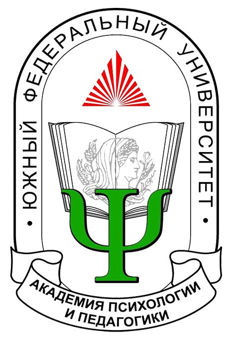 Академия психологии и педагогики ЮФУ